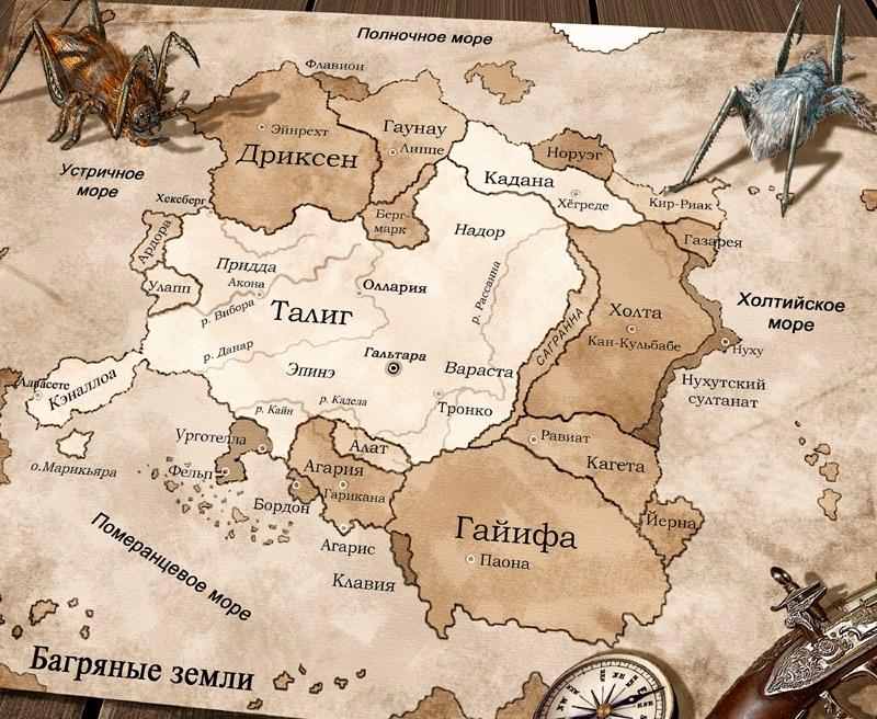 http://kamsha.ru/books/eterna/illustr/misc/Kertiana-stil.jpg